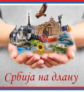 Srbija Odmor